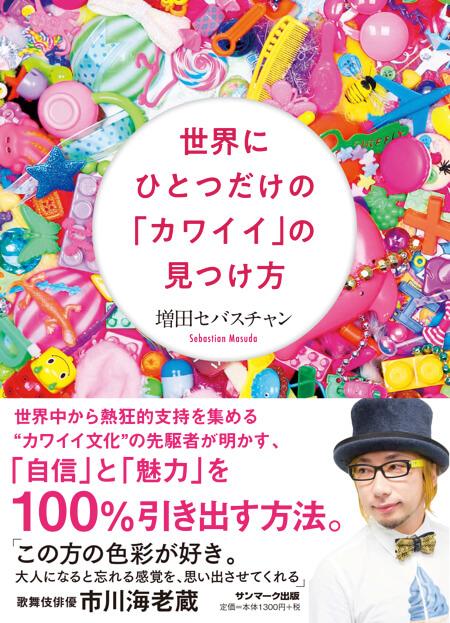 増田セバスチャン 本 Sebastian Masuda