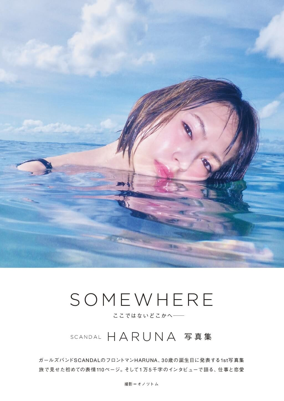 SCANDAL HARUNAのファースト写真集「SOMEWHERE」4