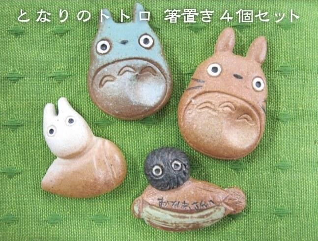 トトロ 信楽焼 Totoro 箸置き choprest