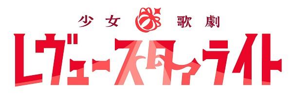 少女☆歌劇 レヴュースタァライトWEB_RS_logo