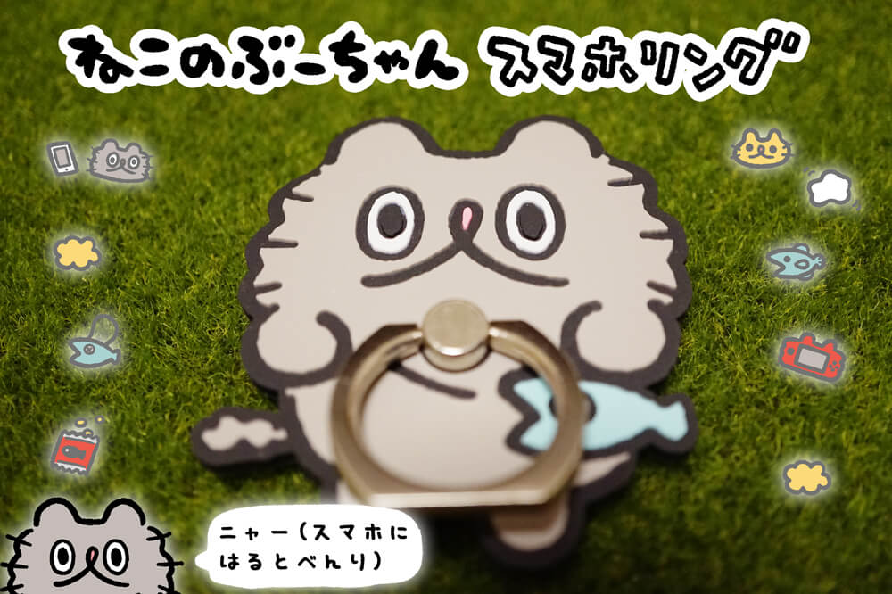 Cute Neko no Buu-chan Merchandise Arrives at Village Vanguard