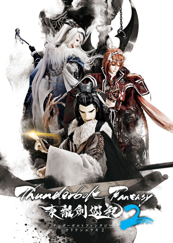 Thunderbolt Fantasy 東離劍遊紀2 Op Ed曲を西川貴教が担当 Moshi