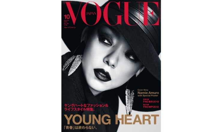 vogue-japan-%e5%ae%89%e5%ae%a4%e5%a5%88%e7%be%8e%e6%81%b5-%e3%83%88%e3%83%83%e3%83%97-2