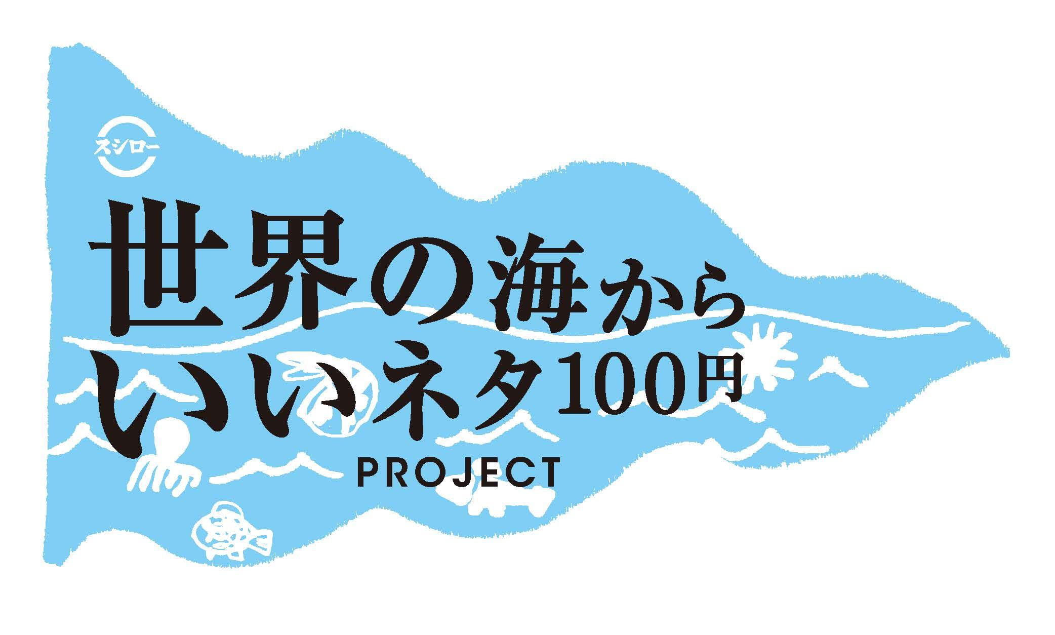 スシロー うに sushi sea urchin 100円