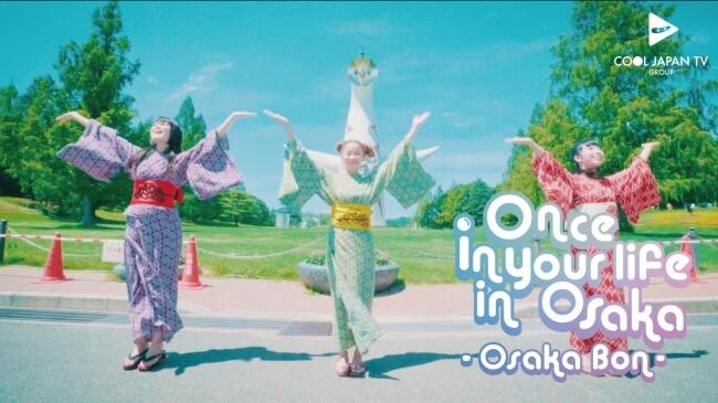 OSAKA BON 2018 2