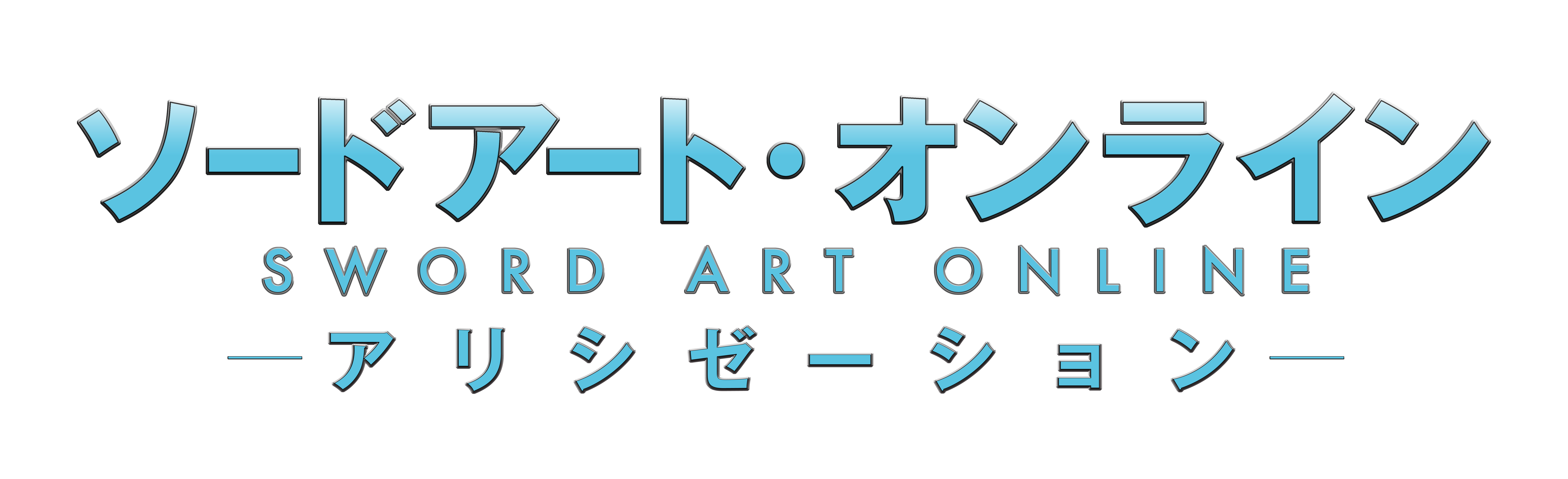 Sword Art Online Alicization S Opening Theme Song Adamas To Be
