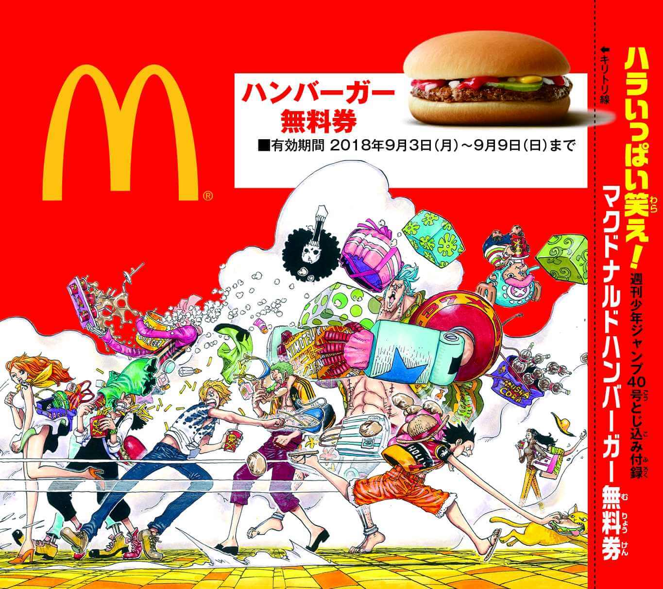 Get a Free Burger at McDonald's in Japan By Purchasing a Copy of