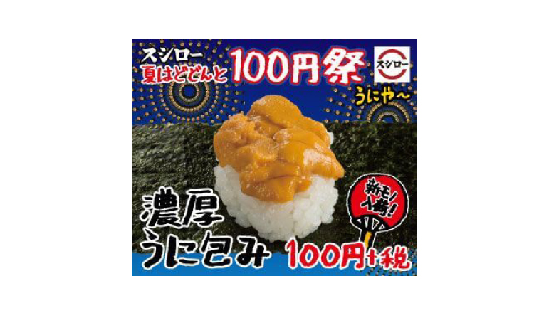 %e3%81%86%e3%81%ab-sea-urchin-%e3%82%b9%e3%82%b7%e3%83%ad%e3%83%bc-sushi