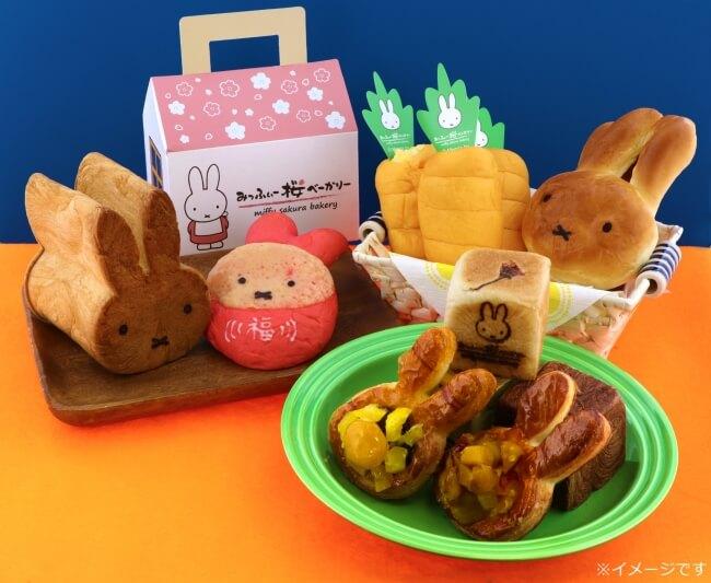 みっふぃー桜きっちん べーかりー Miffy bread 京都 kyoto_パン