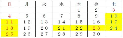 %e9%ab%98%e5%b0%be%e5%b1%b1%e3%80%80mt-takao-takaosan-%e6%96%b0%e5%ae%bf%e3%80%80shinjuku_4
