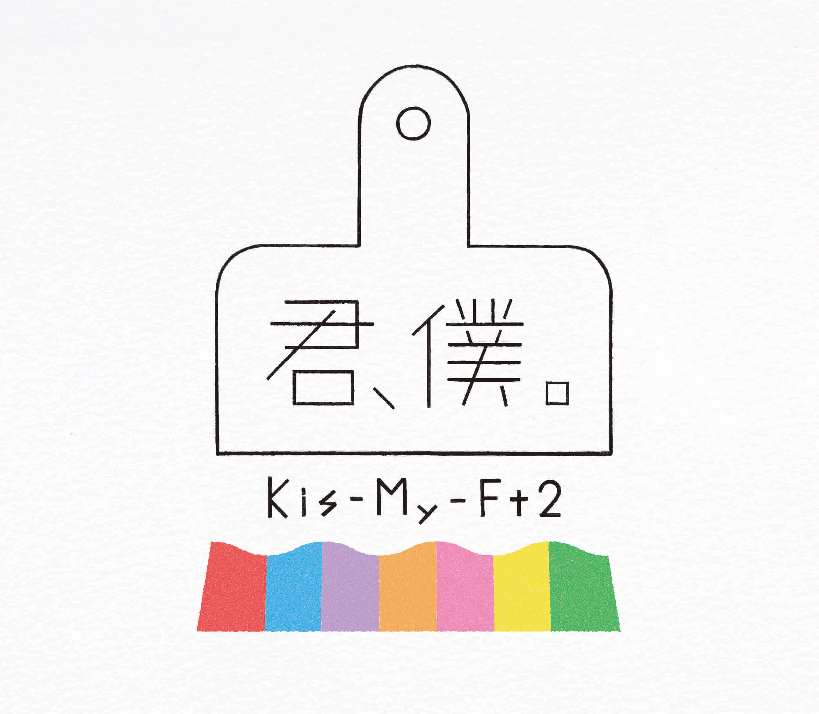 kis-my-ft2_%e5%90%9b%e3%80%81%e5%83%95%e3%80%82%e5%88%9d%e5%9b%9e%e7%9b%a4_a-2