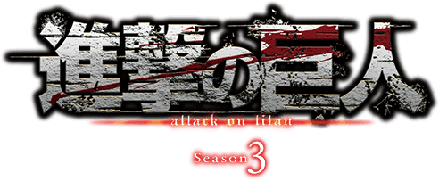 Attack on Titan Season 3 |OT| We're in the perfect game now