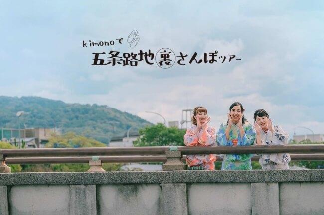 京都 kyoto sightseeing 観光 着物 kimono 日本旅行_1