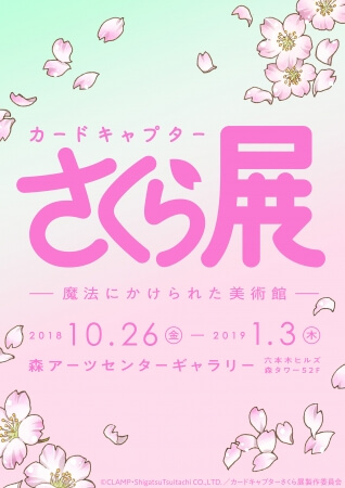 Cardcaptor Sakura Exhibition 'Magical Art Museum' Arriving