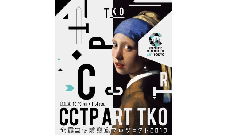 企業コラボ東京プロジェクト2018 CCTP ART TKO