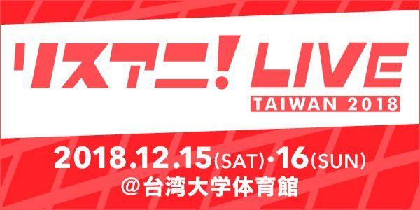 リスアニ LIVE TAIWAN 2018