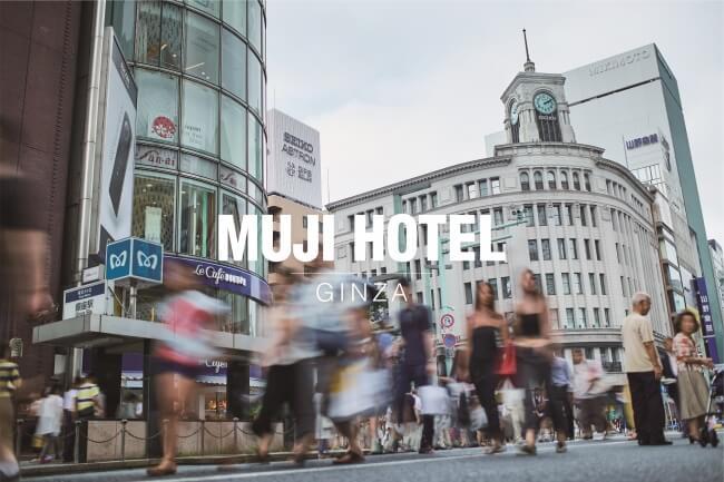 MUJI HOTEL GINZA 無印 ムジホテル 銀座 飯店_1