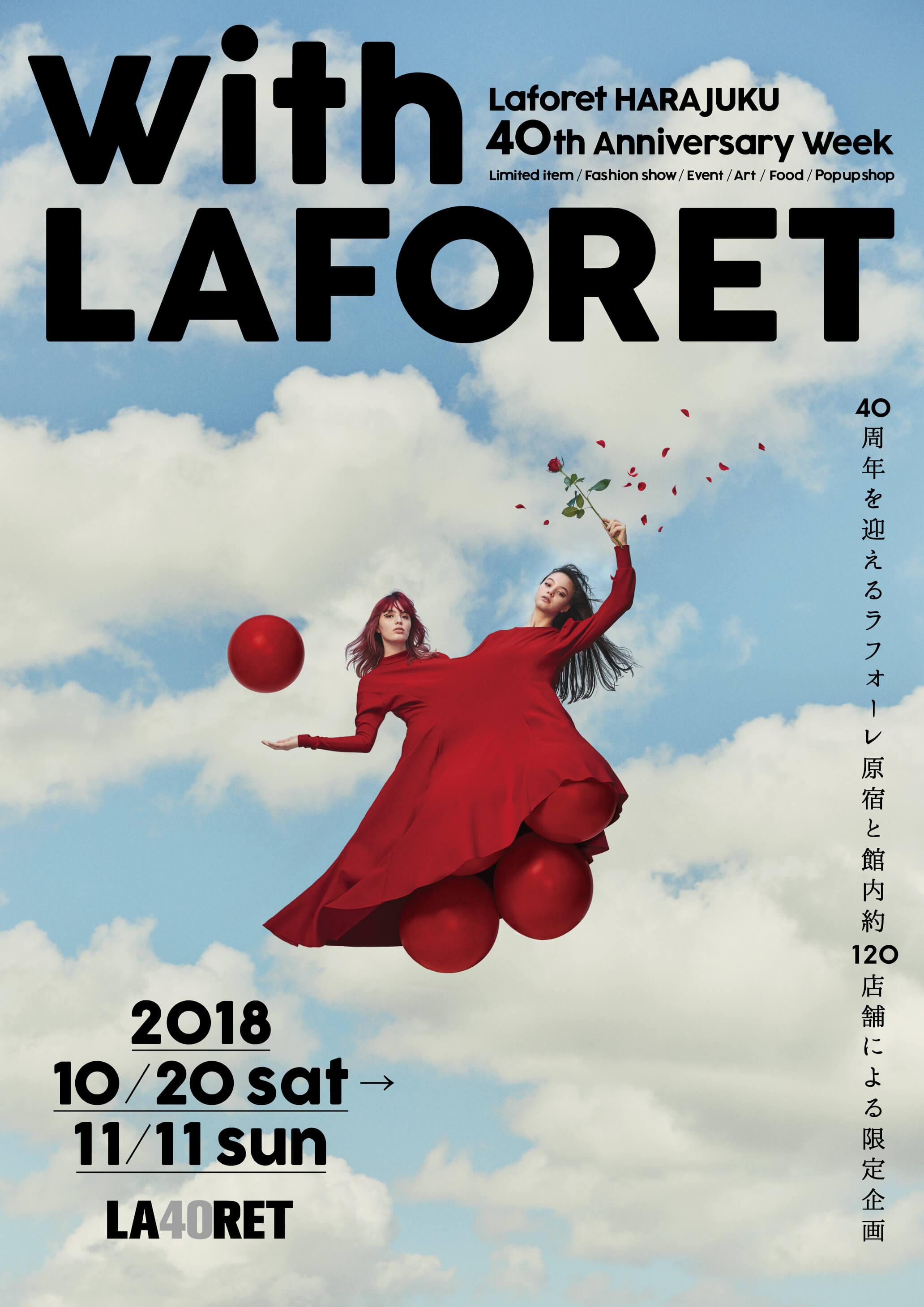 ラフォーレ原宿 Laforet Harajuku