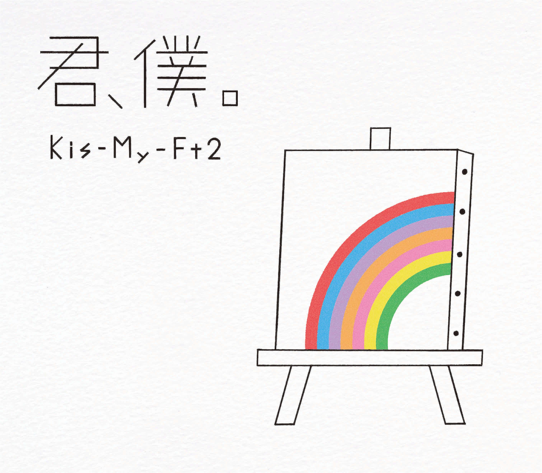 kis-my-ft2_%e5%90%9b%e3%80%81%e5%83%95%e3%80%82%e5%88%9d%e5%9b%9e%e7%9b%a4_b