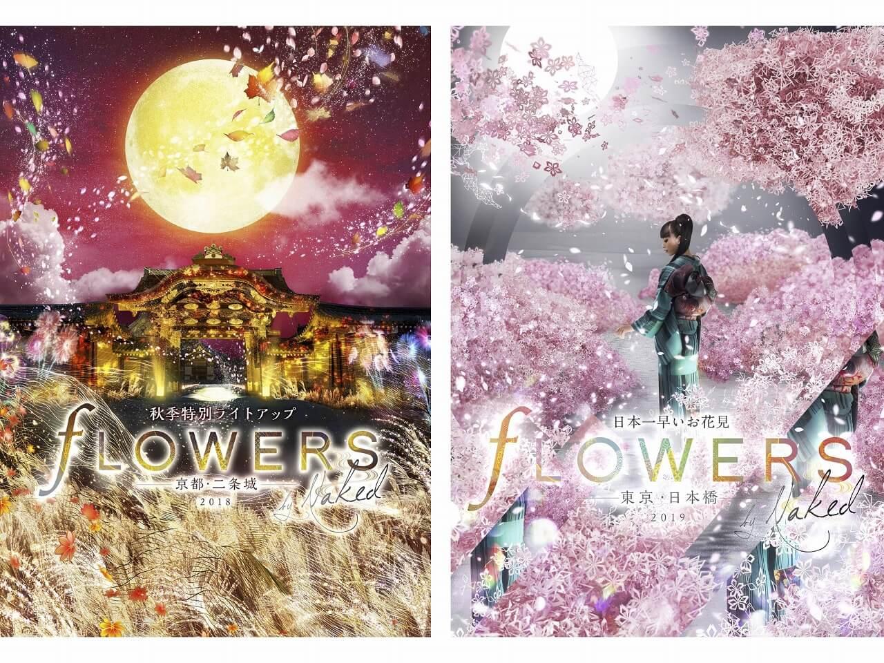 FLOWERS BY NAKED フラワーズ バイ ネイキッド 京都 東京 日本橋 二条城 Kyoto Tokyo Nihonbashi Nijyojyo_1