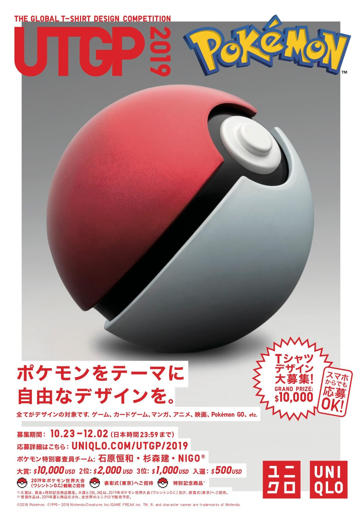 ef11274b This will be the competition's 14th run, and the theme is Pokémon. Artists  are free to submit their designs from any media from the franchise whether  it's ...