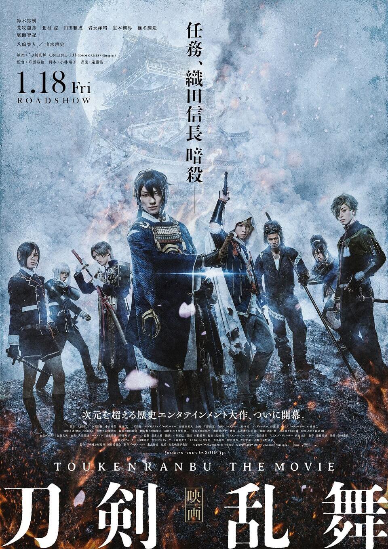 Touken Ranbu Live-Action Film Adaptation New Cast & Poster Revealed