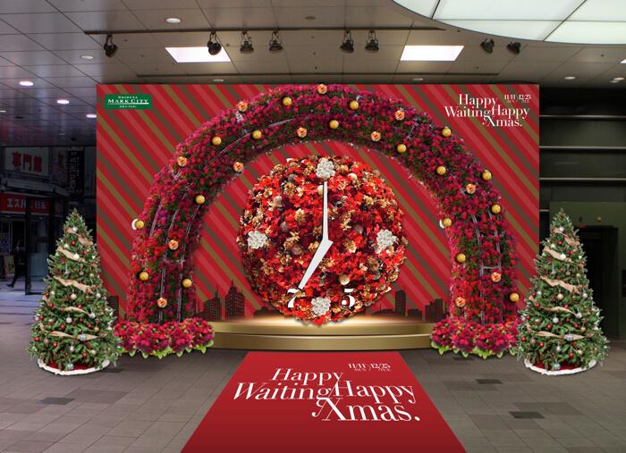 Happy Waiting Happy Xmas. 渋谷マークシティ Shibuya 2