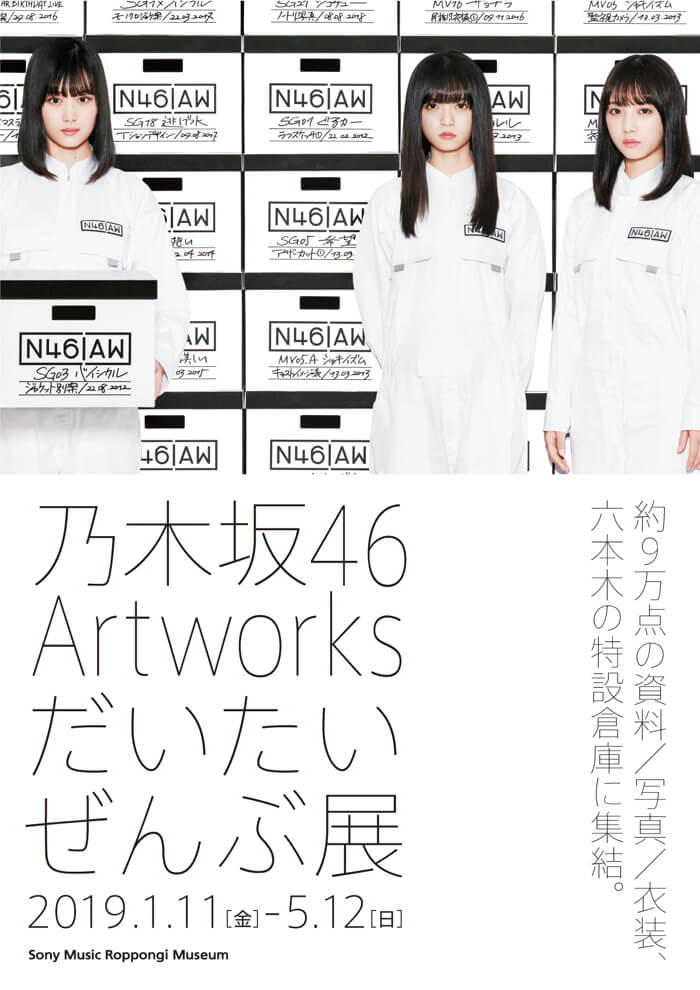 Nogizaka46 Artwork Exhibition to Take Place at Sony Roppongi