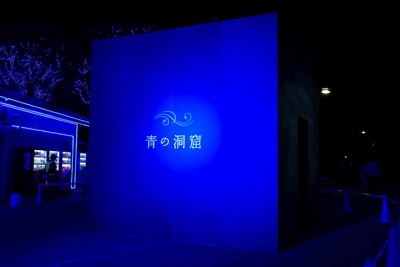 青の洞窟SHIBUYA aono doukutsu shibuya2