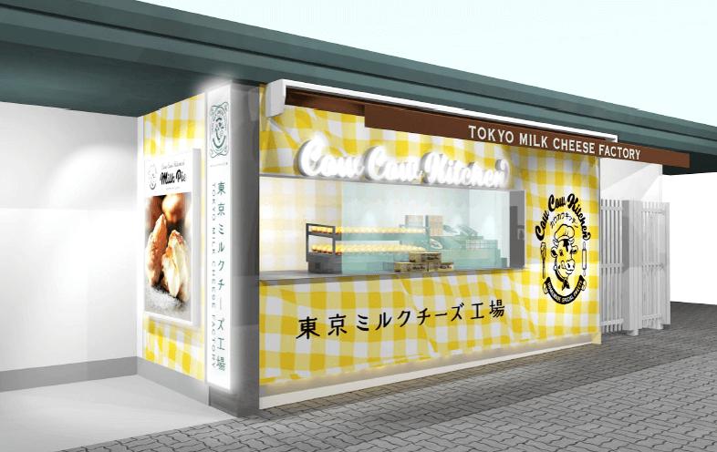 Tokyo Milk Cheese Factory Cow Cow Kitchen Opens at Harajuku