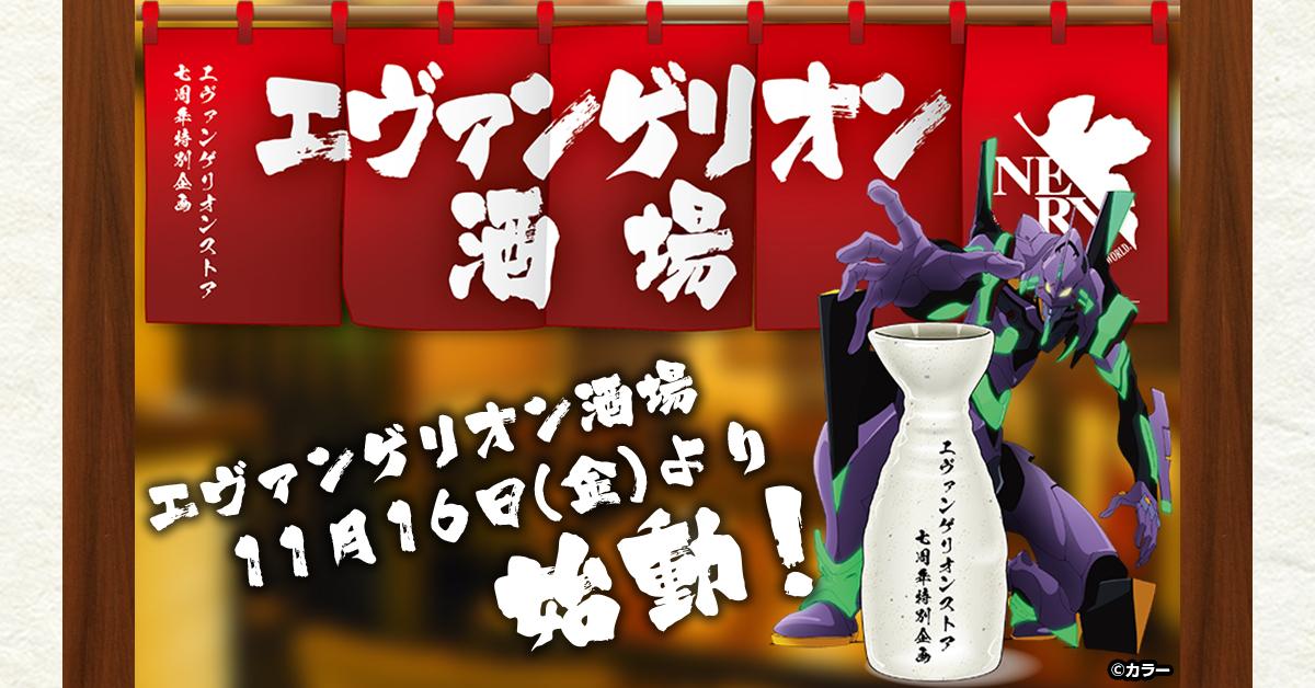 Evangelion Sakaba to Open in Ikebukuro to Celebrate