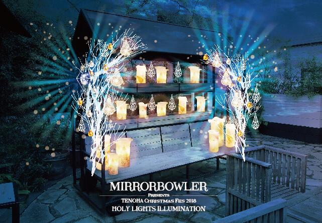 mirrorbowler-presents-tenoha-christmas-fes-2018-holy-lights-illumination-2