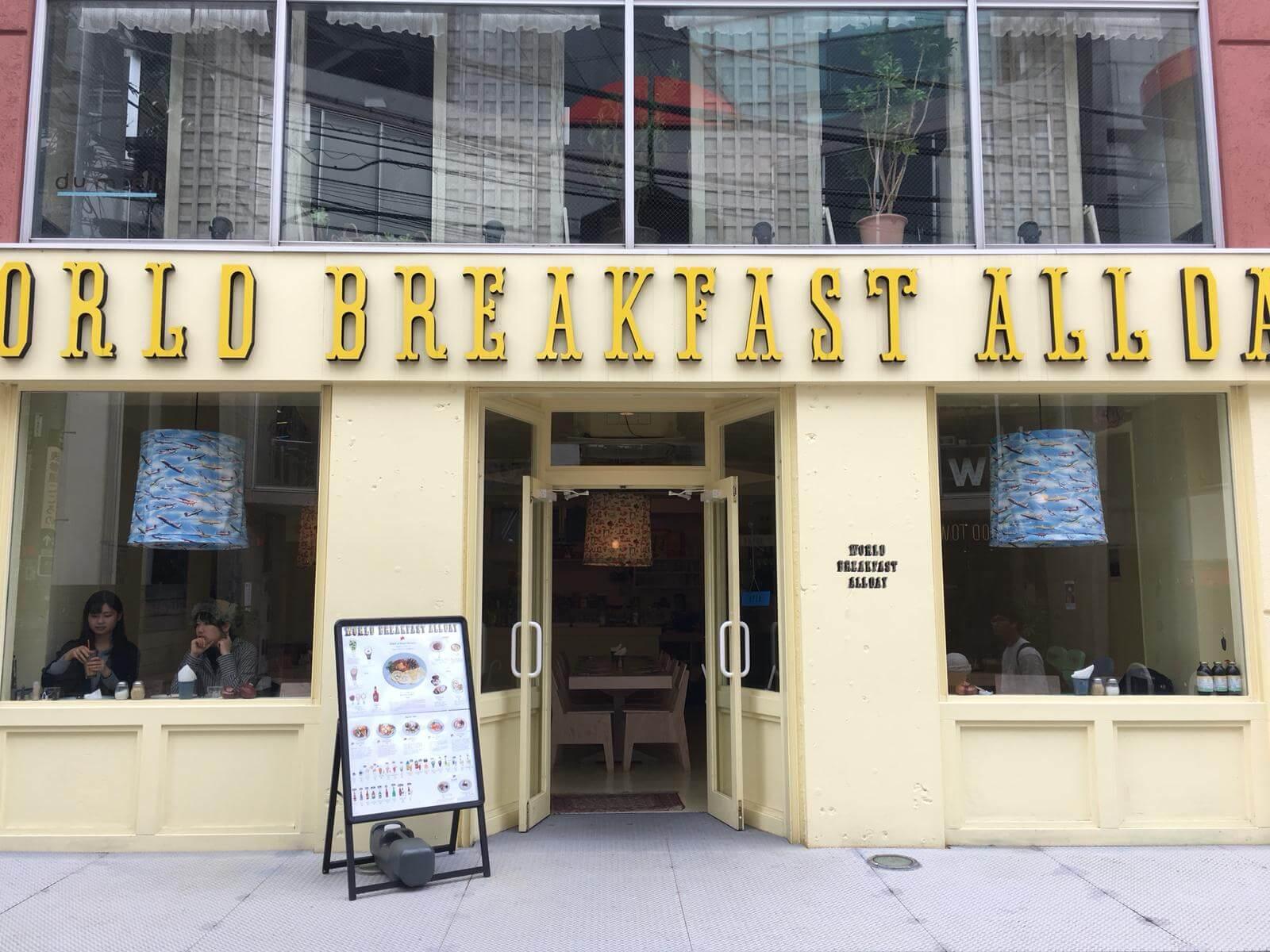 World Breakfast Allday8