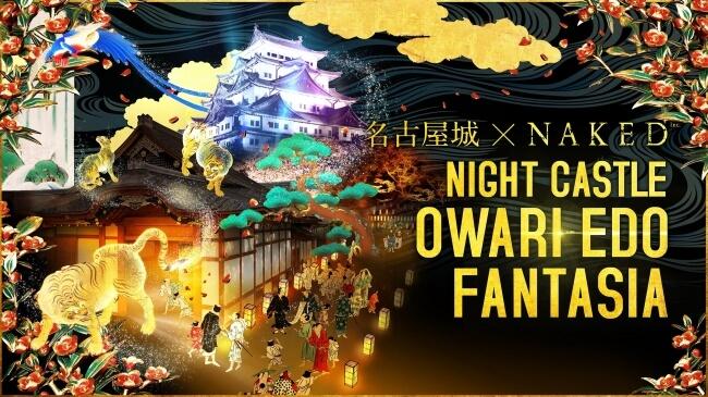 NIGHT CASTLE OWARI EDO FANTASIA 名古屋 Nagoya 名古屋城_kv