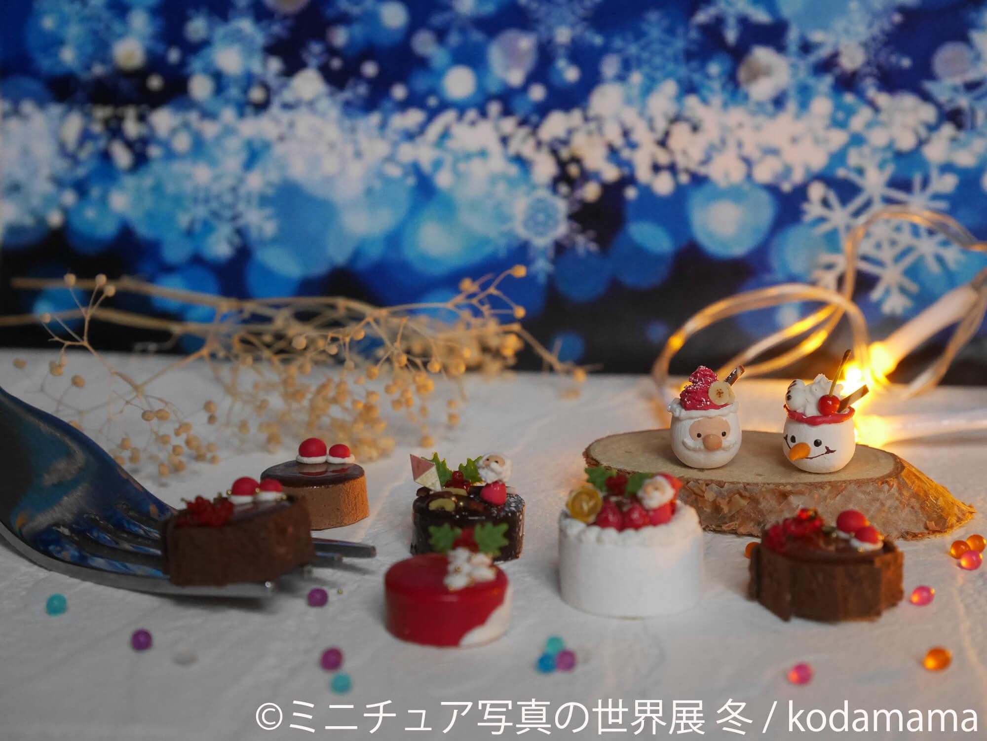 ミニチュア写真の世界展 冬 miniature exhibition 3