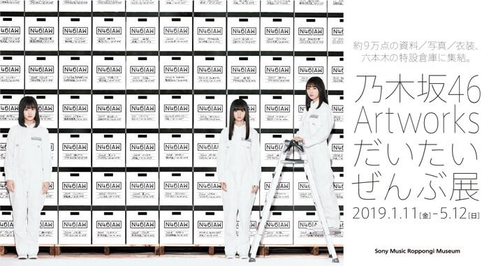 乃木坂46 Artworksだいたいぜんぶ展 ソニーミュージック六本木ミュージアム nogizaka46 sony music roppongi museum