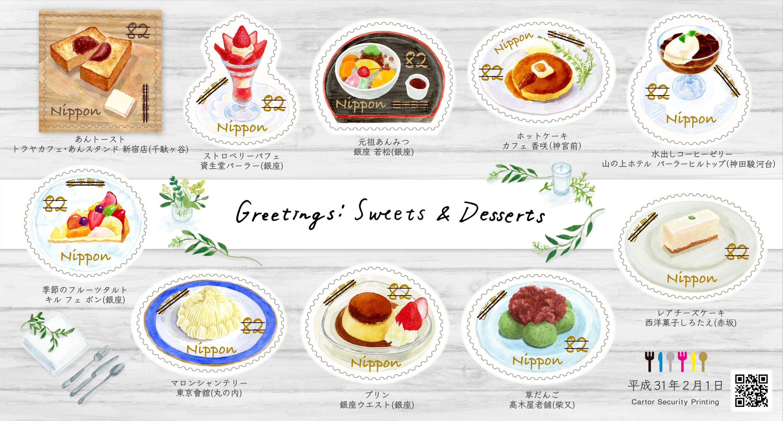 スウィーツ切手 sweets stamp 82円切手シート