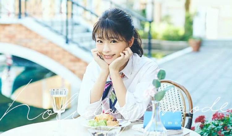 mimori-suzuko-三森鈴子 三森すずこ