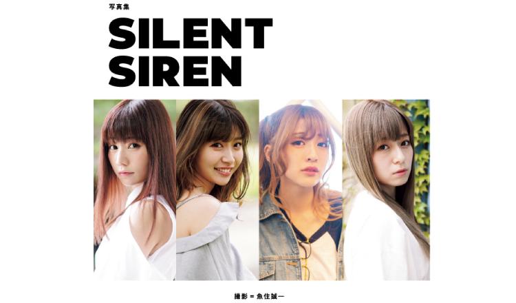 silent-siren-%e3%82%b5%e3%82%a4%e3%82%b5%e3%82%a4%e3%82%b5%e3%82%a4%e3%83%ac%e3%83%b3%e3%83%88%e3%82%b5%e3%82%a4%e3%83%ac%e3%83%b3-2