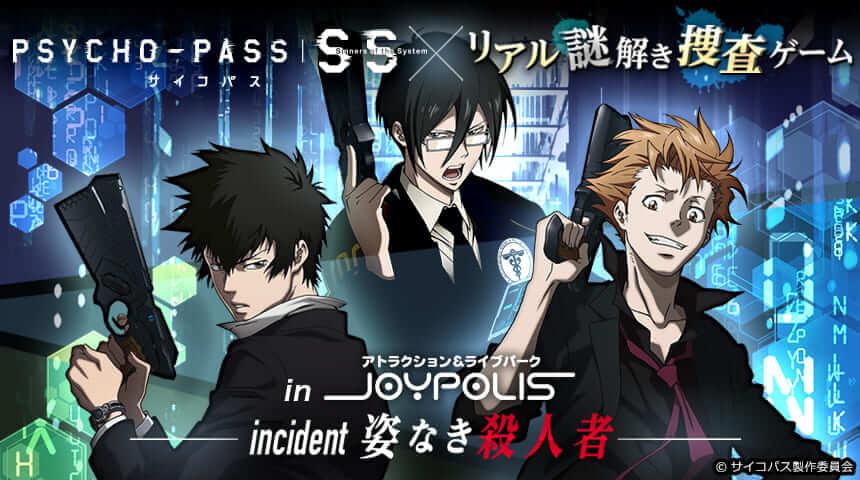 リアル謎解き捜査ゲーム×PSYCHO-PASS サイコパス Sinners of the System in JOYPOLIS「姿なき殺人者」
