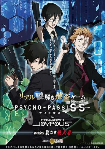 リアル謎解き捜査ゲーム×PSYCHO-PASS サイコパス Sinners of the System in JOYPOLIS「姿なき殺人者」2