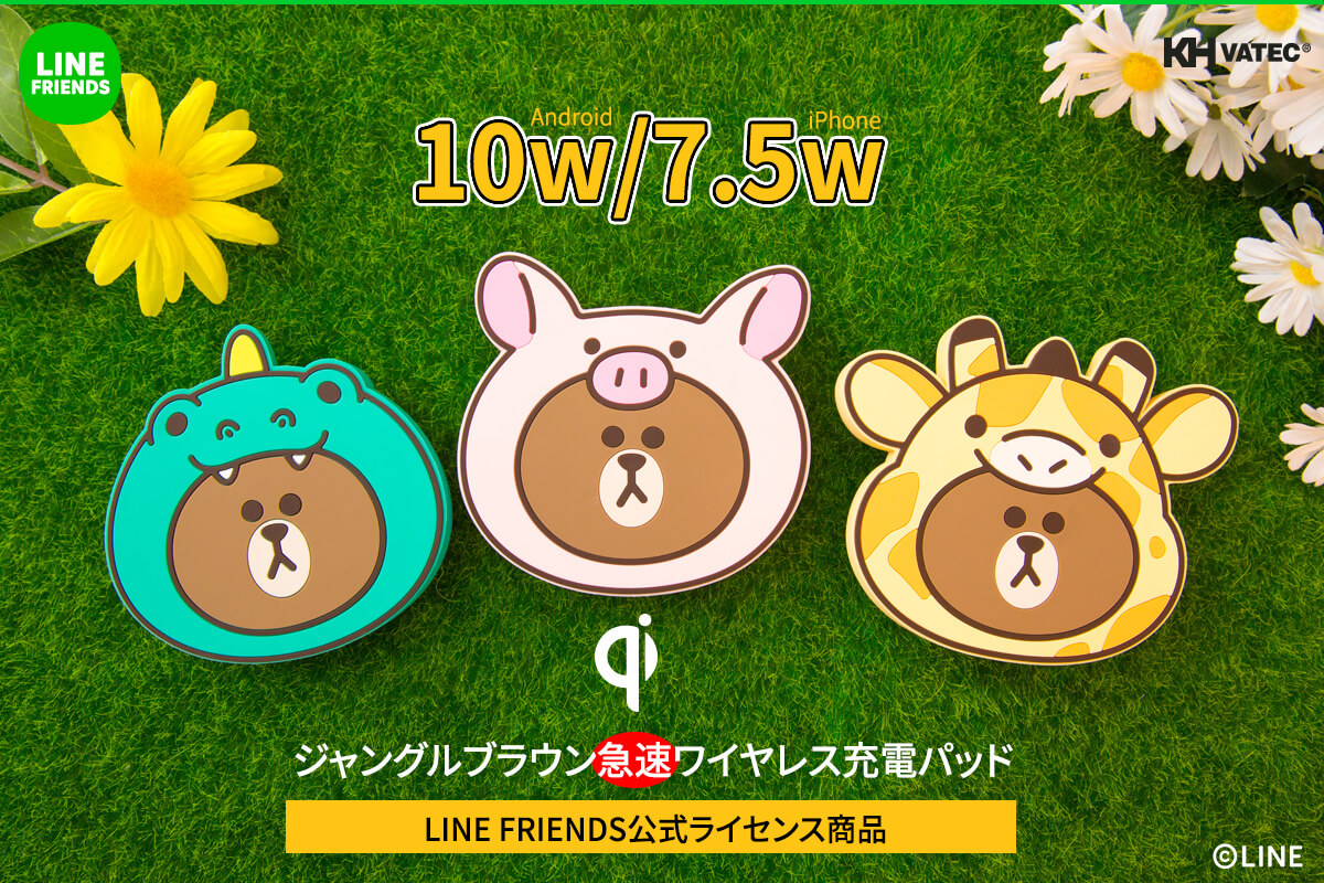 LINE FRIENDS 充電器 charger