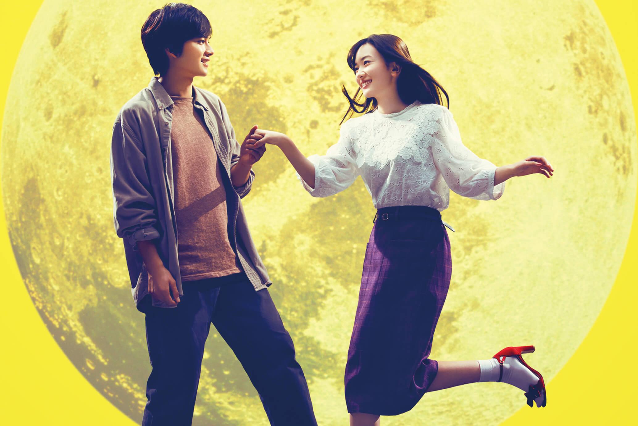 SEKAI NO OWARI Digitally Release 'Kimi wa Tsukiyo ni Hikari Kagayaku