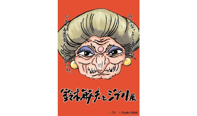 top 鈴木敏夫とジブリ展 吉卜力工作室 GHIBLI