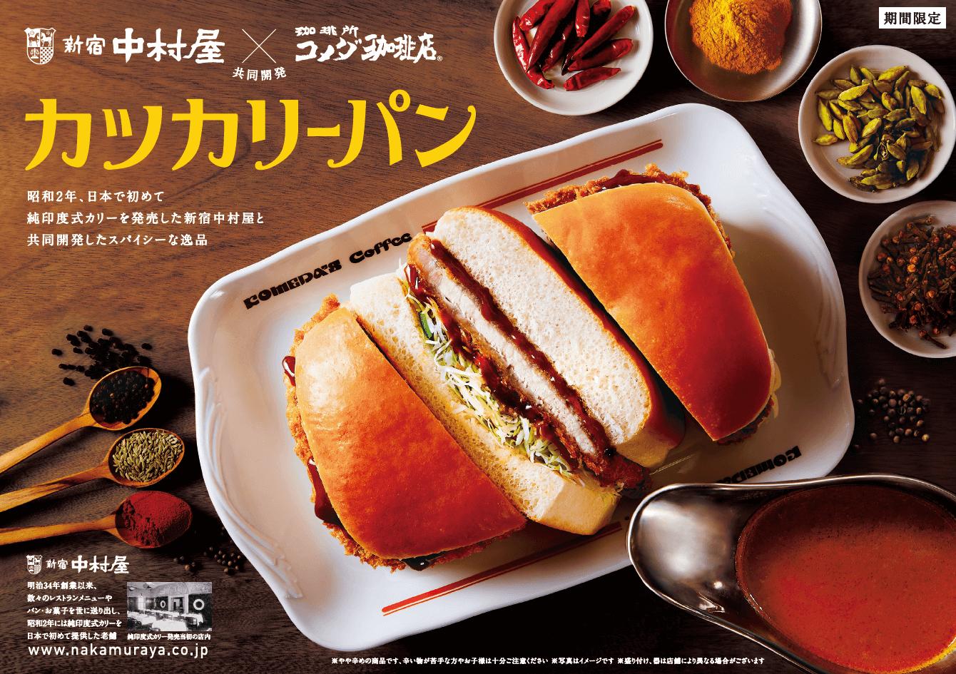 コメダ珈琲店 komeda coffee カレーパン curry bread2