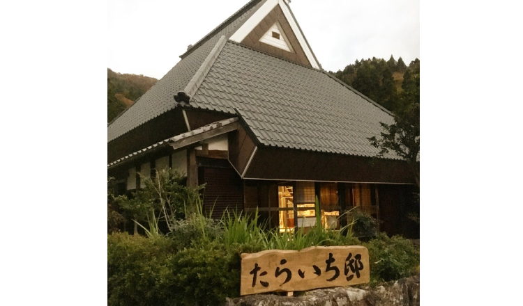 たらいち邸-Taraichitei-Shiga-滋賀