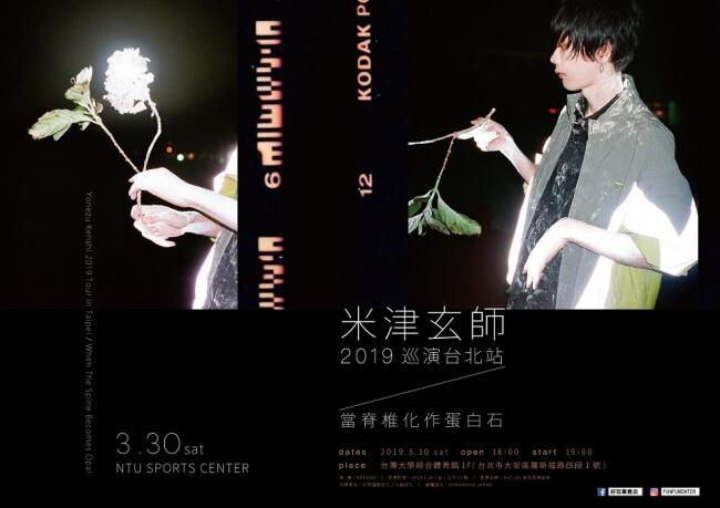 Kenshi Yonezu Announces Shanghai & Taipei Concerts | MOSHI