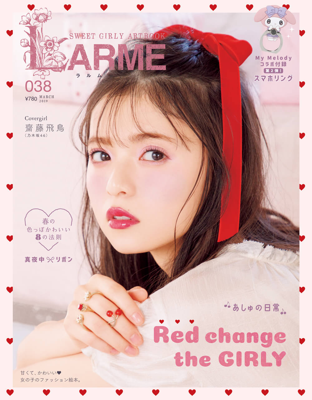 Nogizaka46's Asuka Saitō Features in LARME Magazine Issue