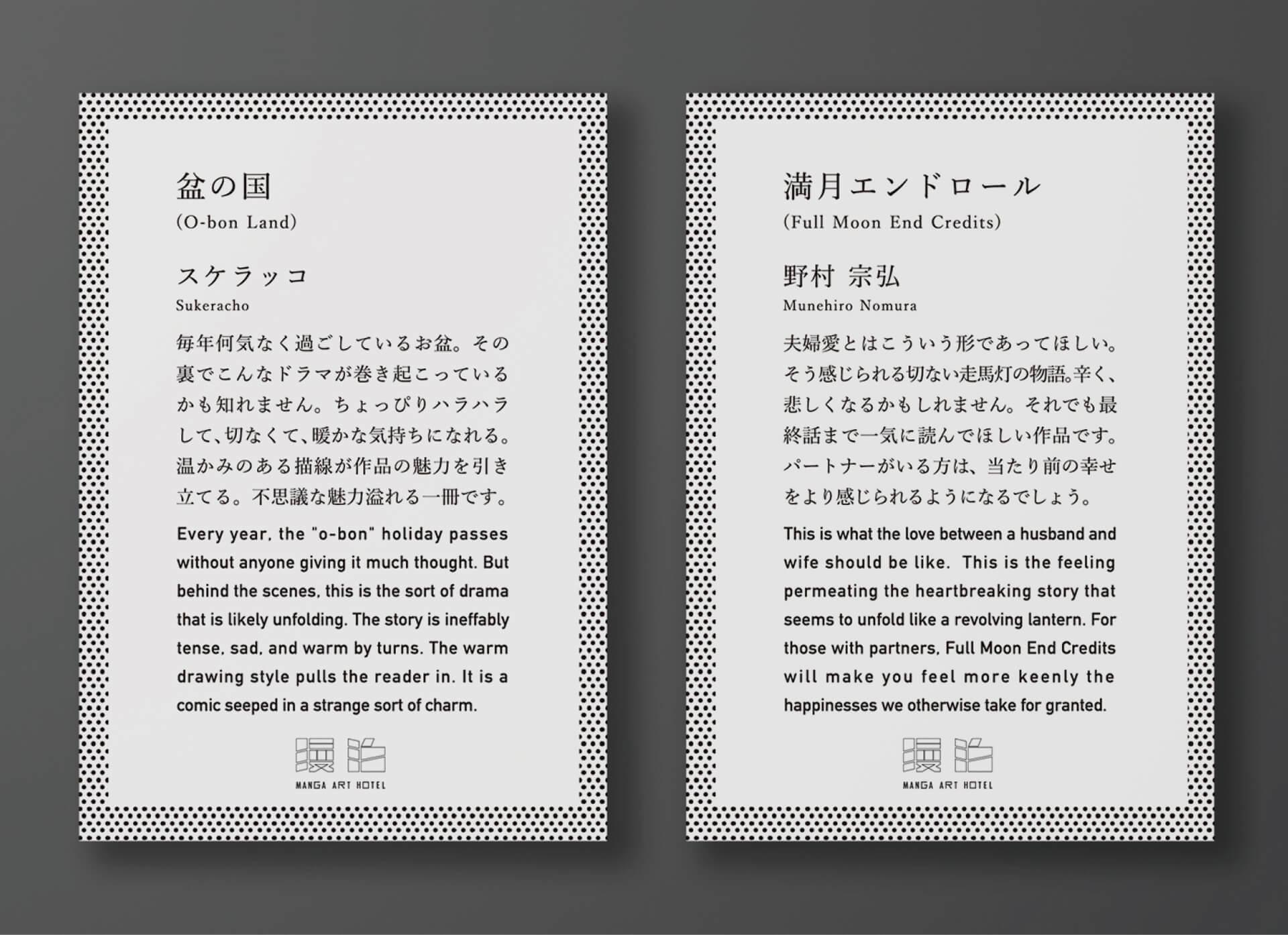 manga-art-hotel-tokyo2-2
