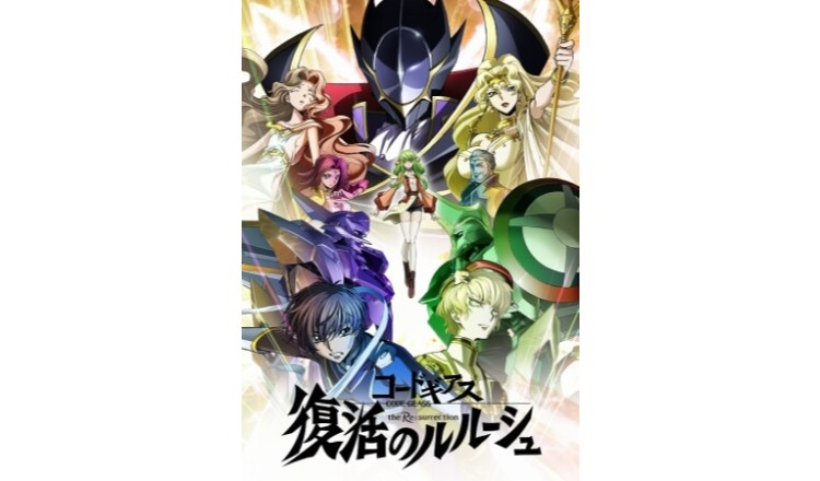 Code Geass: Lelouch of the Rebellion Lost Stories Theme Song to be